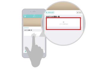 「EPARKお薬手帳」アプリのかかりつけ薬局ボタンをタップ