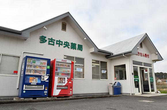多古中央薬局